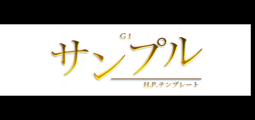 金沢デリヘル『G1 白-05』